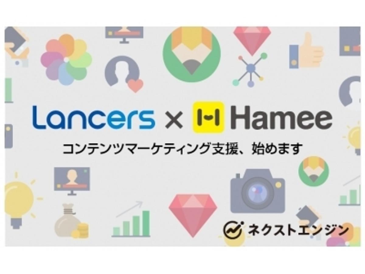 「Hamee株式会社、ランサーズ株式会社との業務提携に係る基本合意に関するお知らせ」の見出し画像