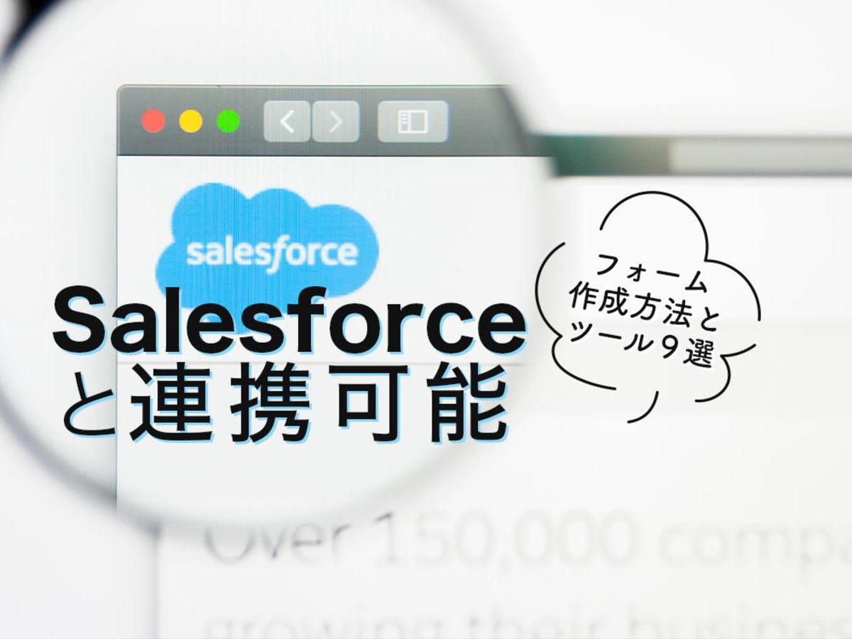 「Salesforceと連携できるフォームの作成方法とツールを9選で紹介! 」の見出し画像