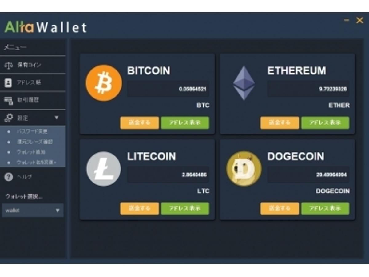 「6月中旬にオープンβ版開始決定。CARDANO Laboが開発する、ビットコインやイーサリアムなど複数の暗号通貨に対応したライト版HDウォレット「Alta Wallet」」の見出し画像