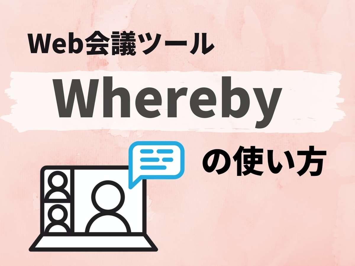「Appear.in(アピアイン)[Whereby(ウェアバイ)]とは?無料Web会議ツールの使い方と便利機能」の見出し画像