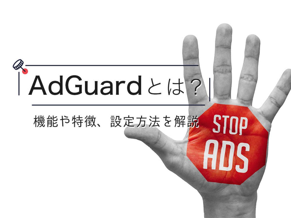 「AdGuardとは?機能や特徴、設定方法を詳しく解説」の見出し画像