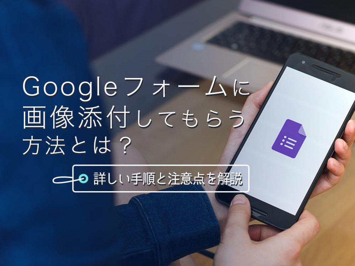 「Googleフォームに画像添付してもらう方法とは?注意点とおすすめのフォーム作成ツールを解説!」の見出し画像