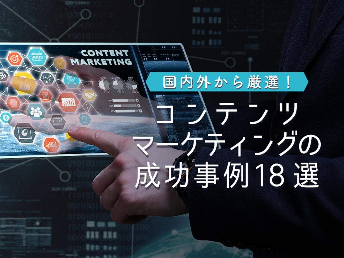 「コンテンツマーケティングの成功事例18選!国内外から厳選して紹介」の見出し画像