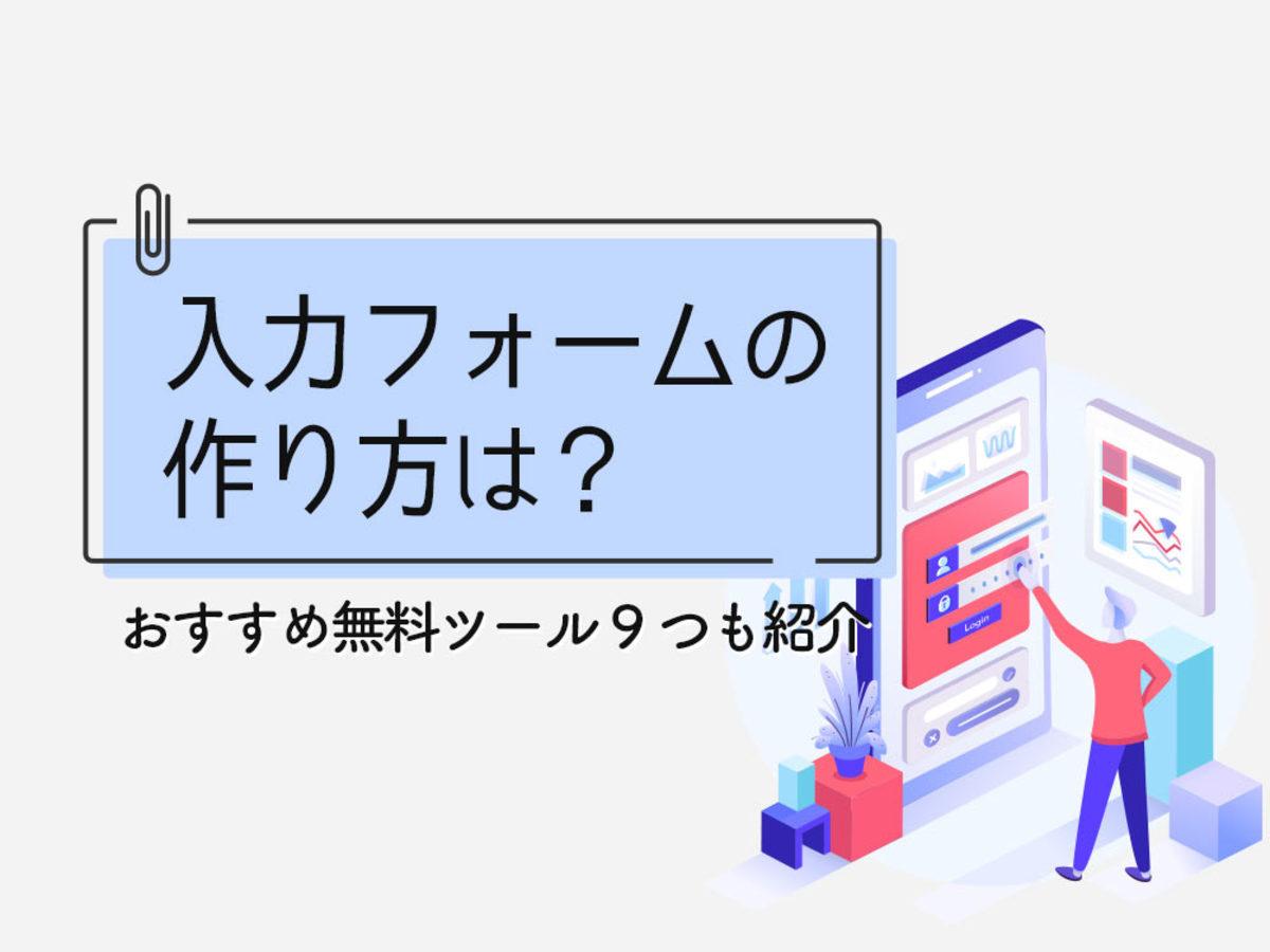 「【無料ツール9選!】入力フォームの作り方とおすすめツールを紹介」の見出し画像