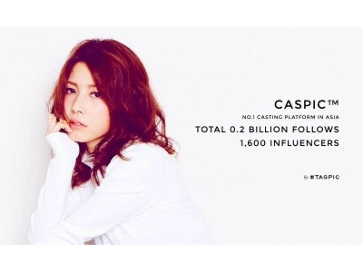 「タグピク社、人工知能(AI)を活用した次世代型キャスティングシステム「#CASPIC(キャスピク)」を開発。リーチ可能なインスタグラムユーザー数は、アジア最大規模となる1.9億人を突破!!」の見出し画像