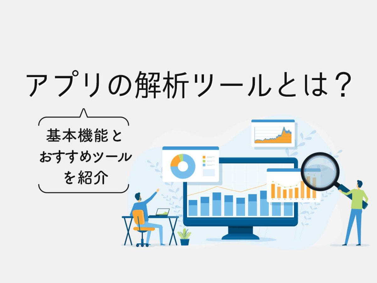 「アプリの解析ツールとは?基本機能とおすすめツールを紹介 」の見出し画像