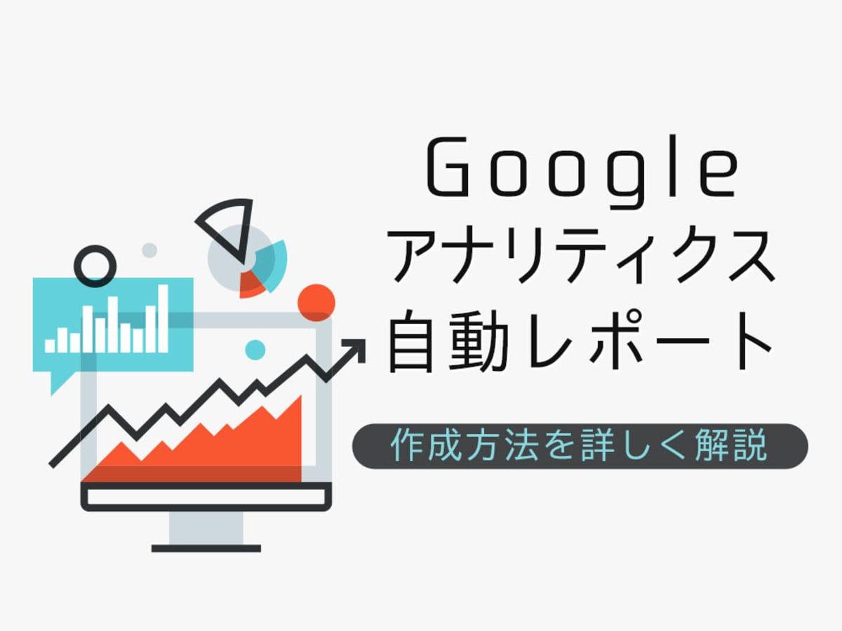 「Googleアナリティクスの自動レポート作成方法は?使い方を詳しく解説」の見出し画像