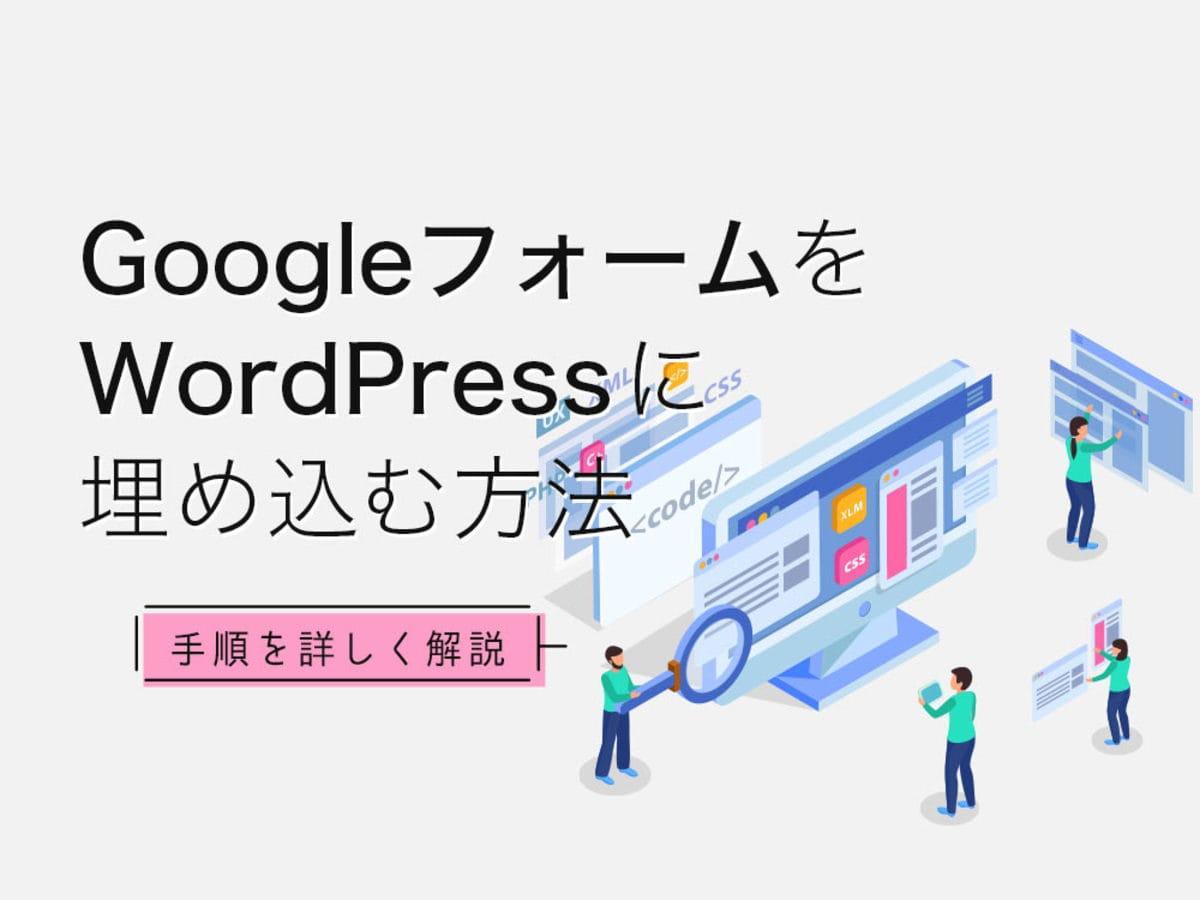 「GoogleフォームをWordPressへ埋め込む方法を徹底紹介!」の見出し画像