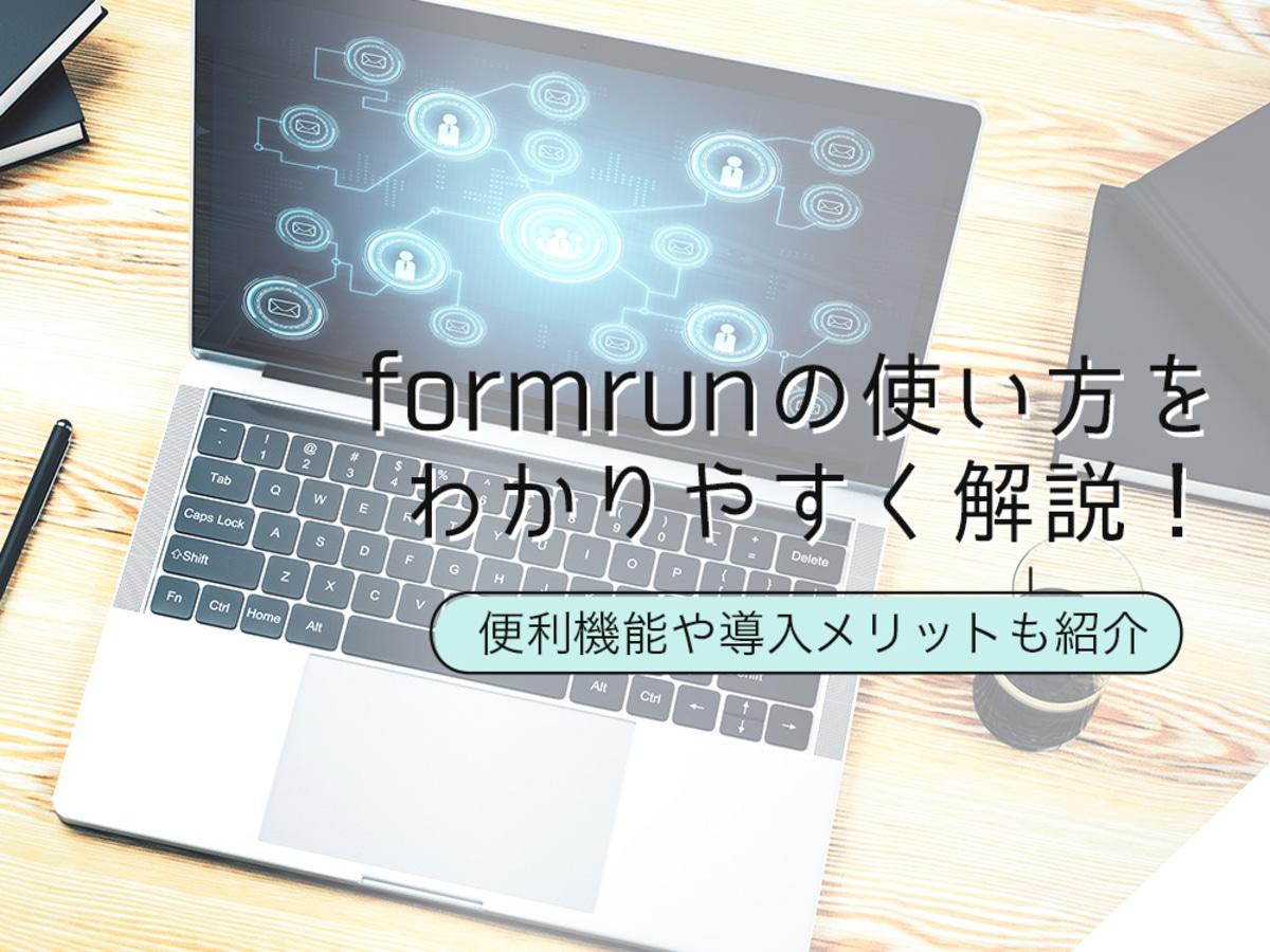 「formrunの使い方を徹底解説!便利な機能や導入メリットも紹介」の見出し画像