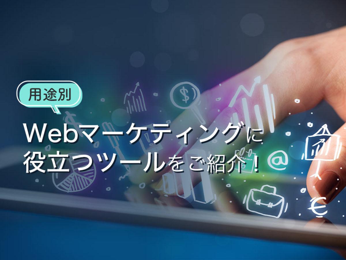 「絶対に役立つWebマーケティングツール22選!用途別で紹介」の見出し画像