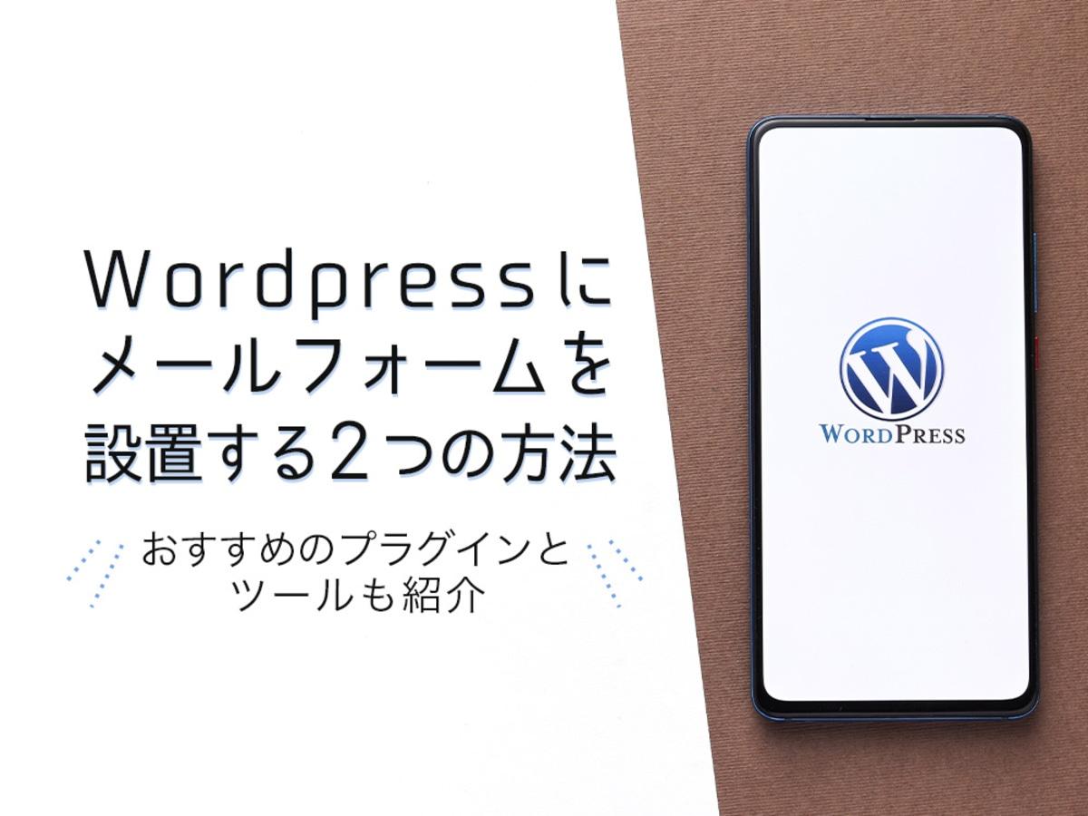 「WordPressにメールフォームを設置する2つの方法!おすすめのプラグインとツールを紹介 」の見出し画像