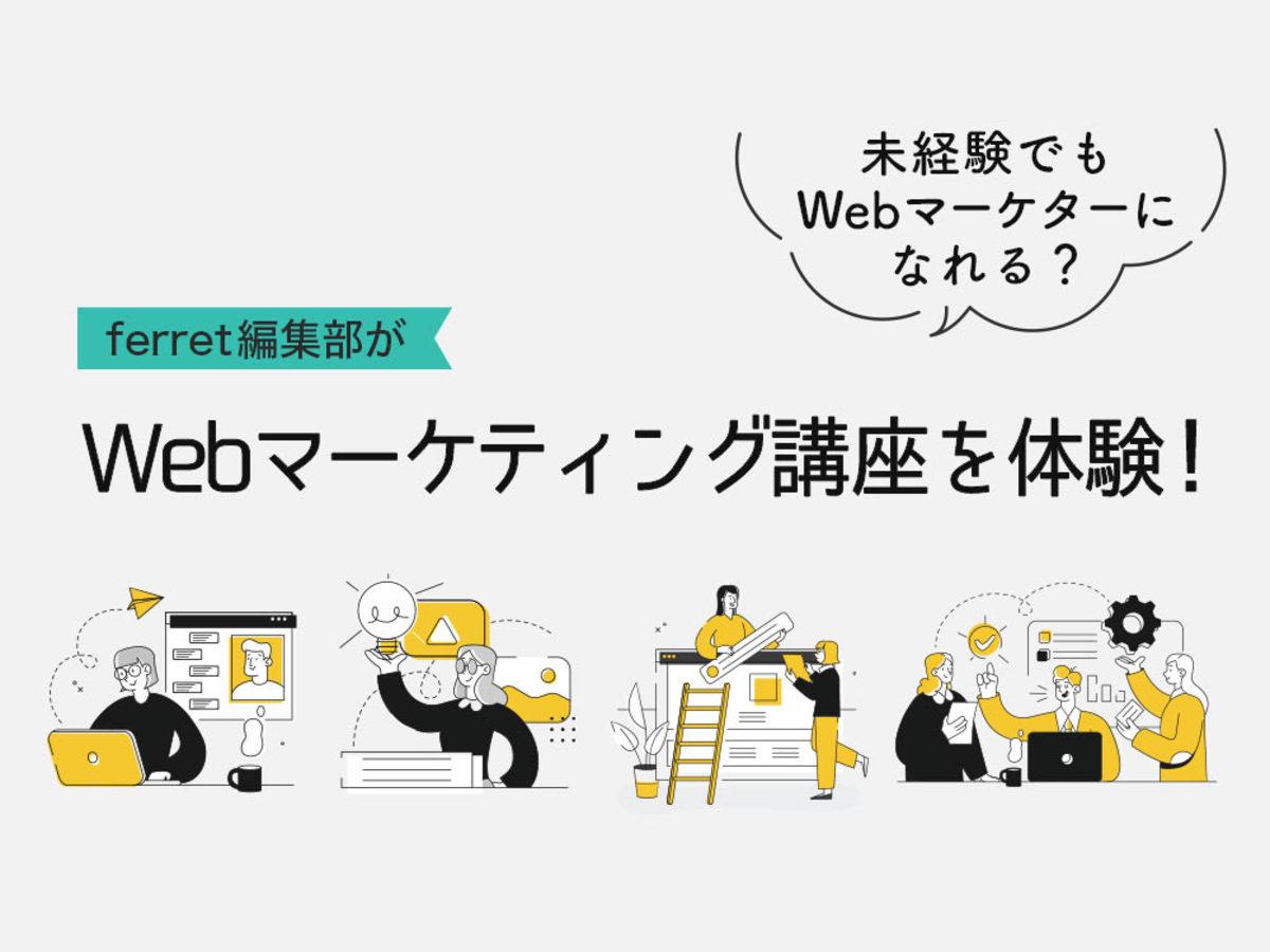 「未経験でもWebマーケターになれるって本当?ferret編集部が就職や転職のサポートが手厚いWebマーケティング講座を体験!」の見出し画像