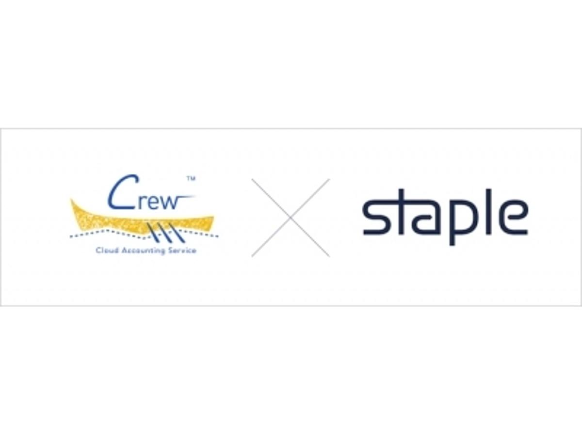 「クラウド会計ソフト「ハイブリッド会計Crew(クルー)」が経費精算ソフト「Staple(ステイプル)」との連携を開始」の見出し画像