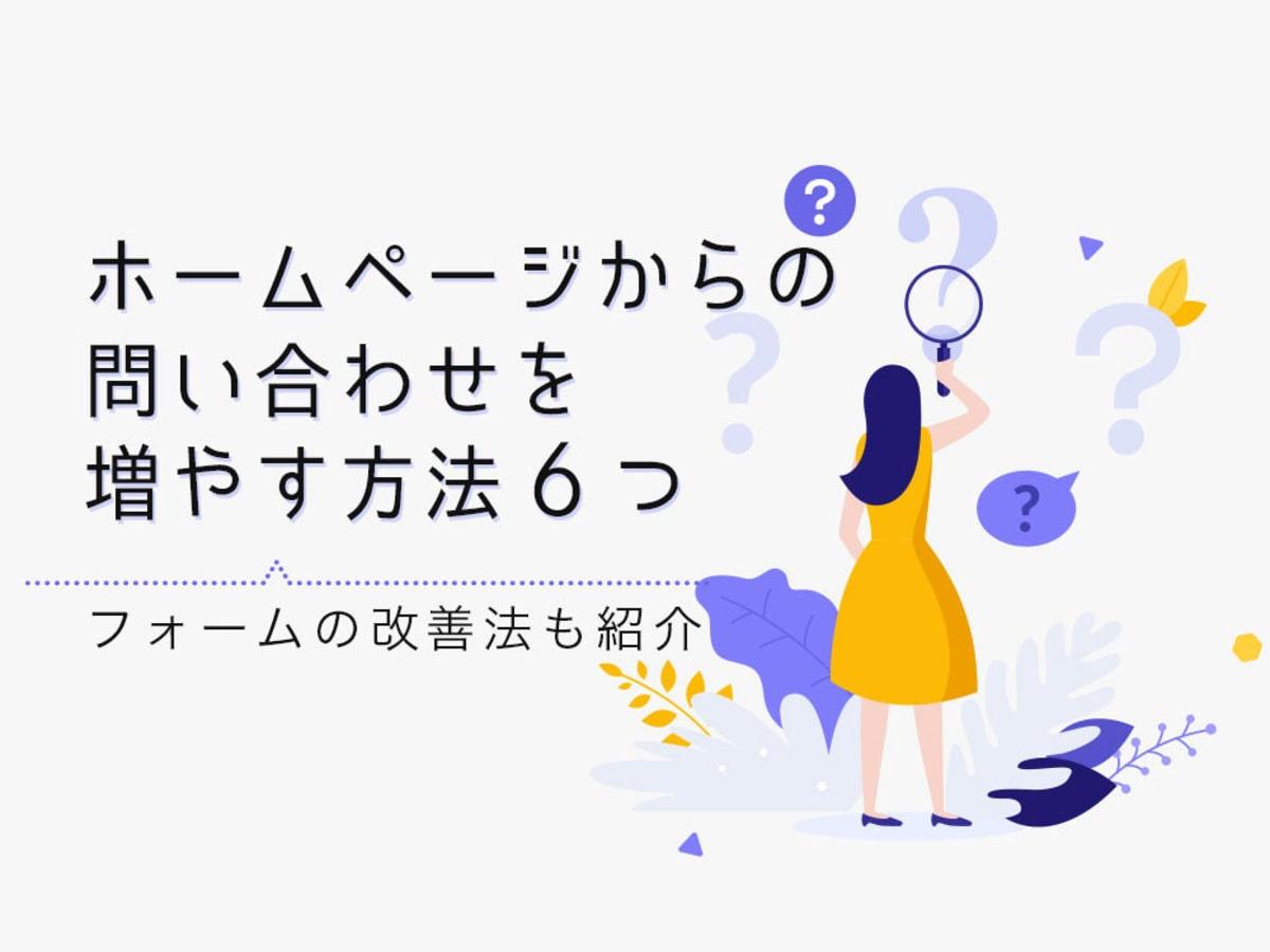 「ホームページからの問い合わせを増やす方法6つ!フォームの改善法も紹介」の見出し画像