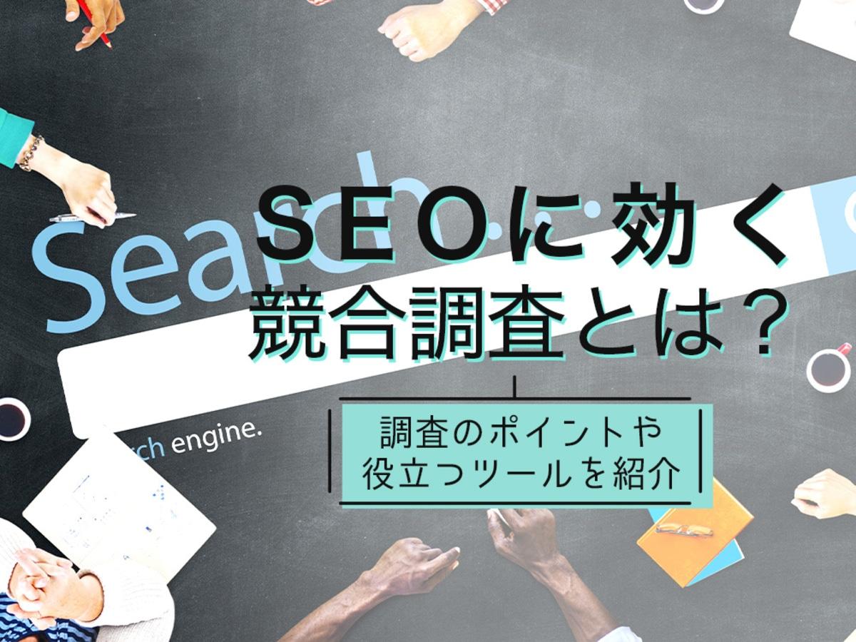「SEOに効く競合調査!調査の方法やポイント、役立つツールを紹介」の見出し画像
