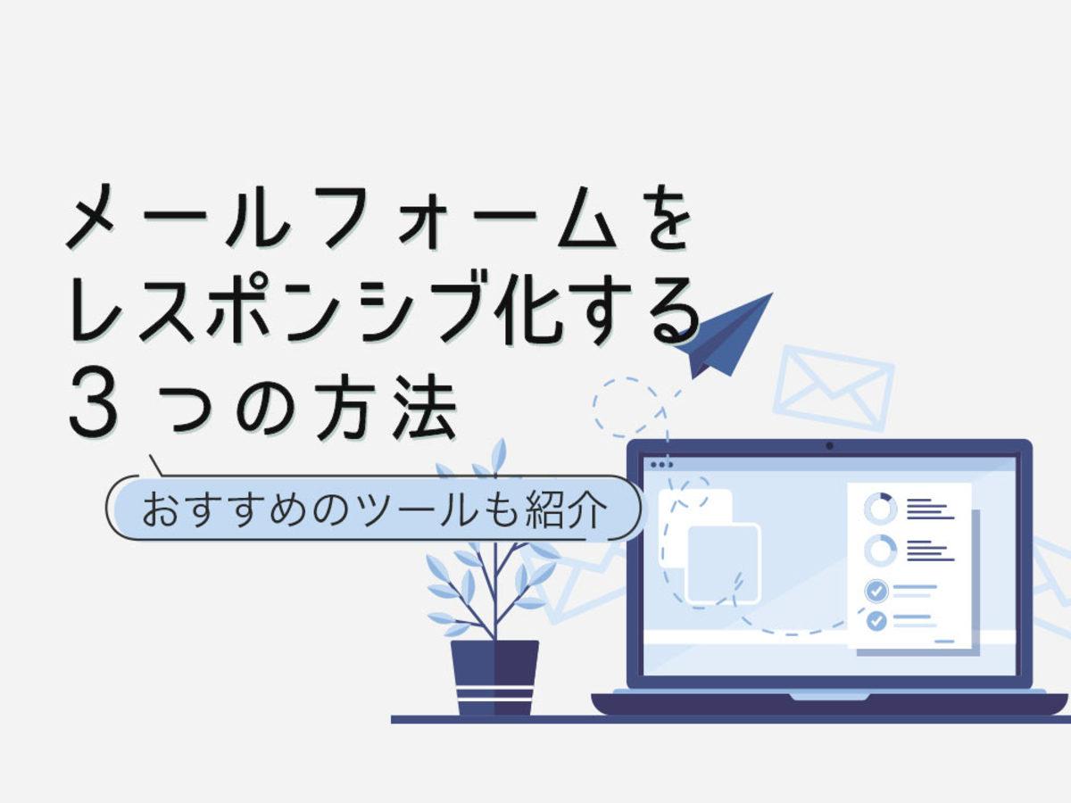「初心者でもメールフォームをレスポンシブ対応させる方法!ツール6選も紹介」の見出し画像