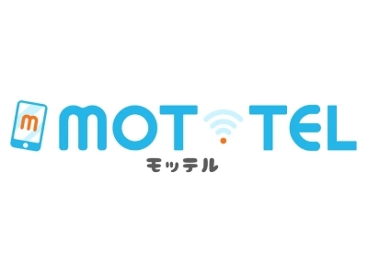 「クラウド型PBX『MOT/TEL』(モッテル)7月4日申し込み受付開始」の見出し画像