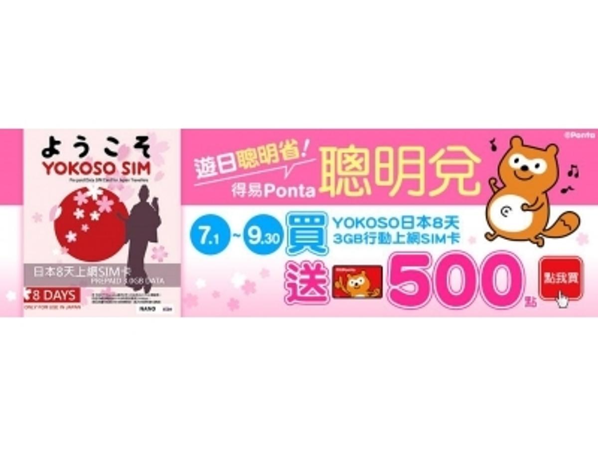 「ジェイピーモバイルは210万人のユーザーを誇る台湾最大共通ポイントサービス「得易Ponta」と連携し、当社の販売する訪日旅行客向けプリペイドSIMカードにPontaポイントを付与するサービスを開始」の見出し画像