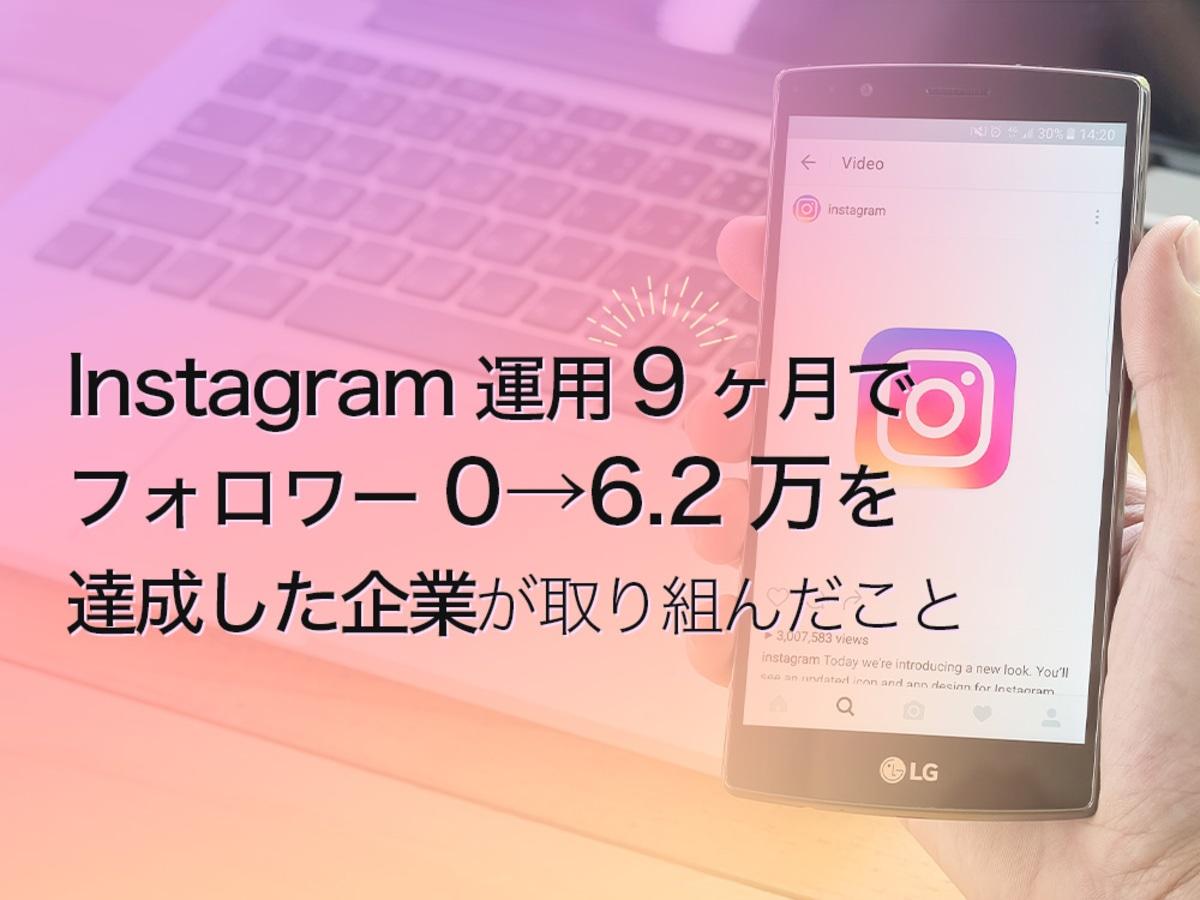 「Instagram(インスタグラム)運用 9ヶ月でフォロワー0→6.2万を達成した企業が取り組んだこと」の見出し画像
