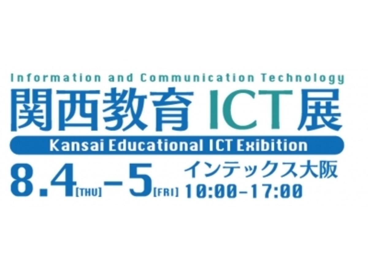 「 西日本最大級の教育ICT総合展「関西教育ICT展」8/4-5出展のお知らせ」の見出し画像