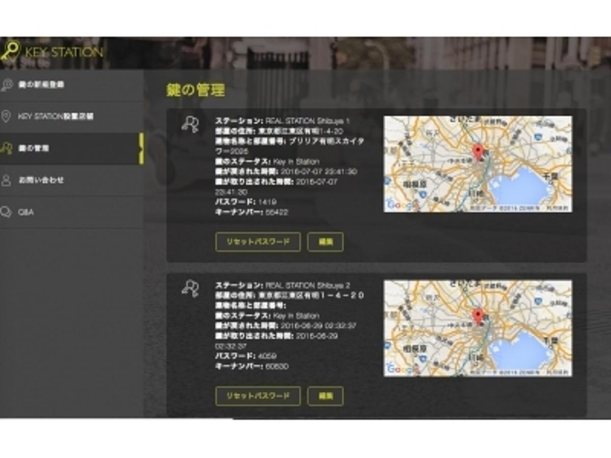 「ハイセキュリティ、24時間無人鍵受渡しシステム登場。「KEY STATION」はWebやアプリで遠隔地の鍵を管理します。」の見出し画像