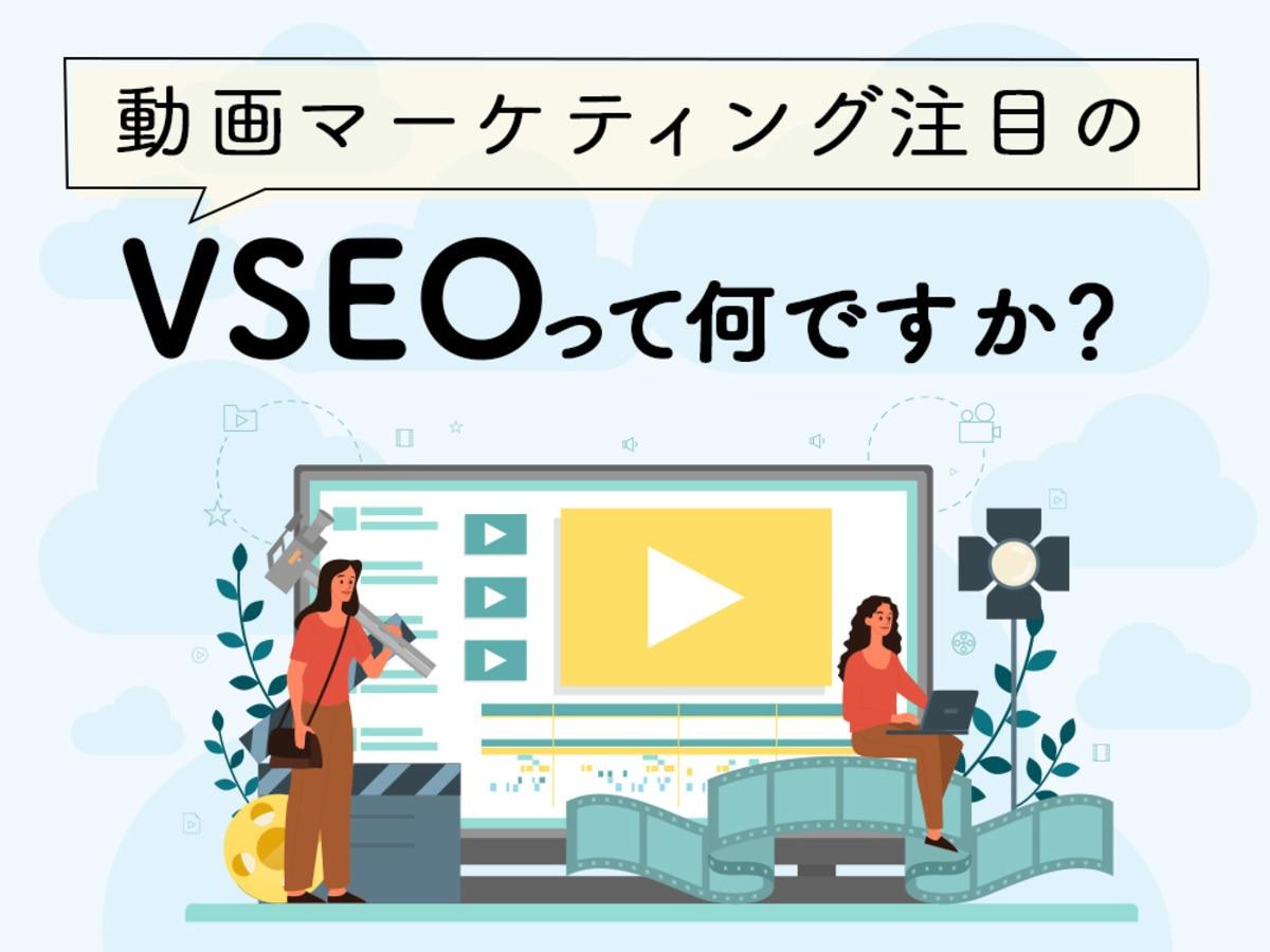 「動画マーケティング注目のVSEOとは。動画活用のポイントやSEOに与える影響」の見出し画像