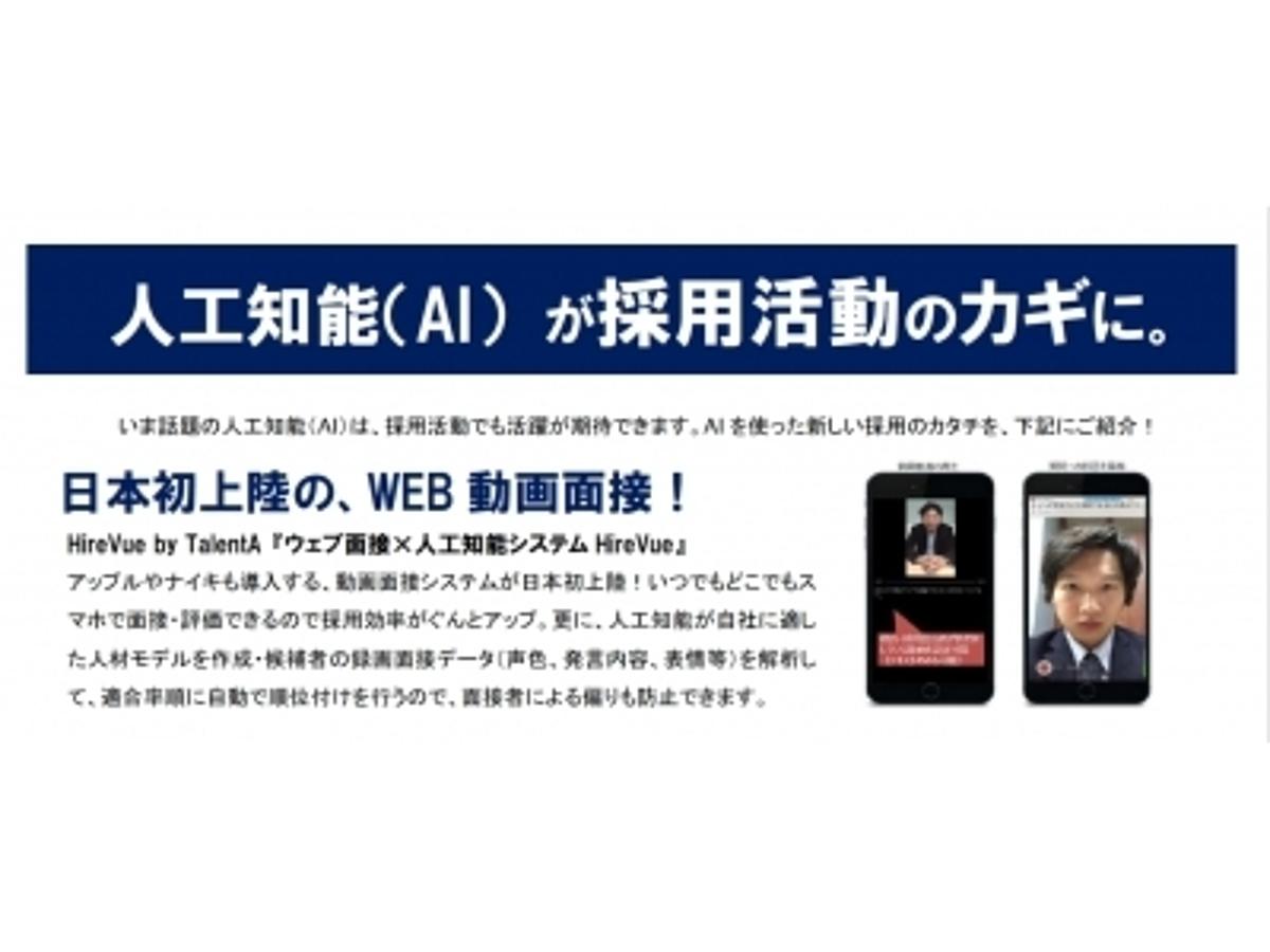 「HireVue人工知能選考機能 Insights(TM) 第4回HR EXPOにて日本初公開のお知らせ」の見出し画像
