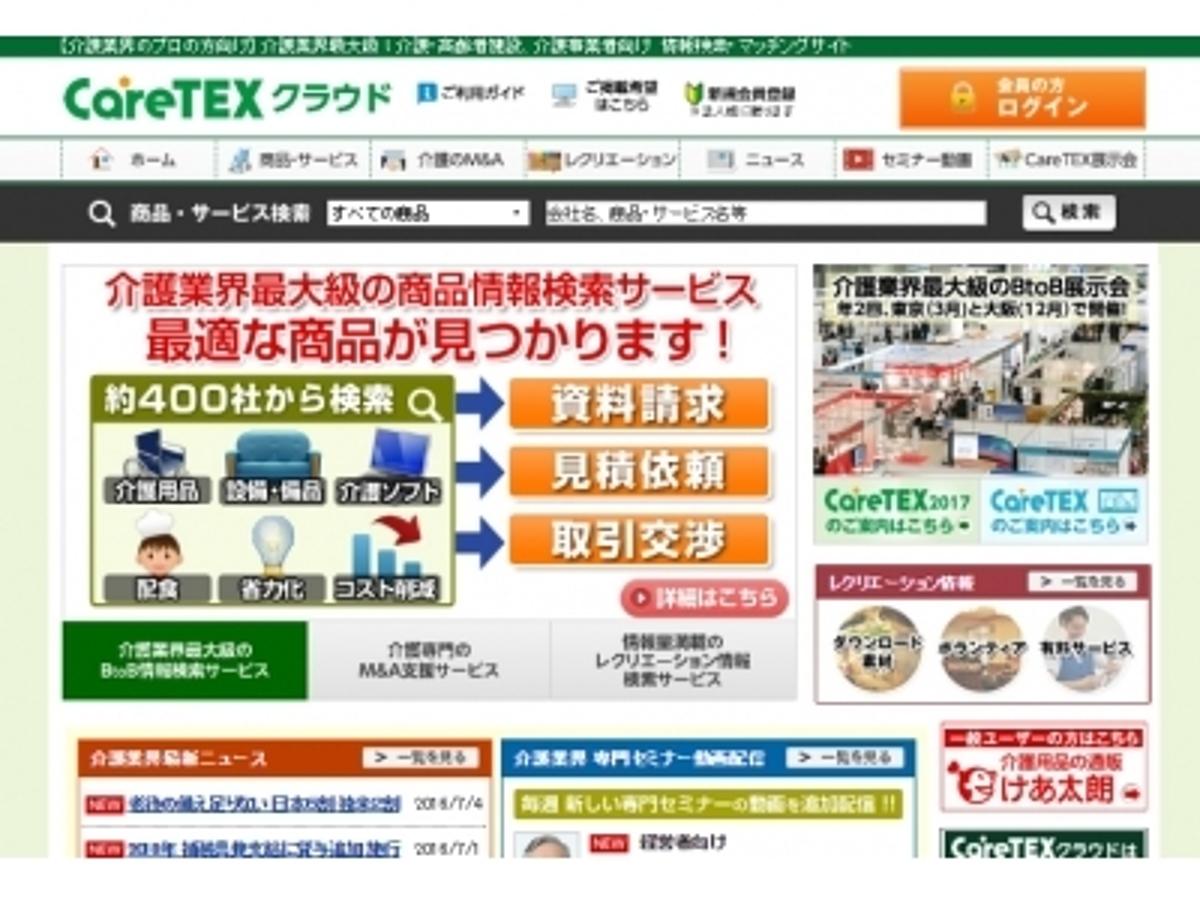 「介護業界最大級!介護事業者向け情報検索・マッチングサイト「CareTEXクラウド」がオープン!」の見出し画像