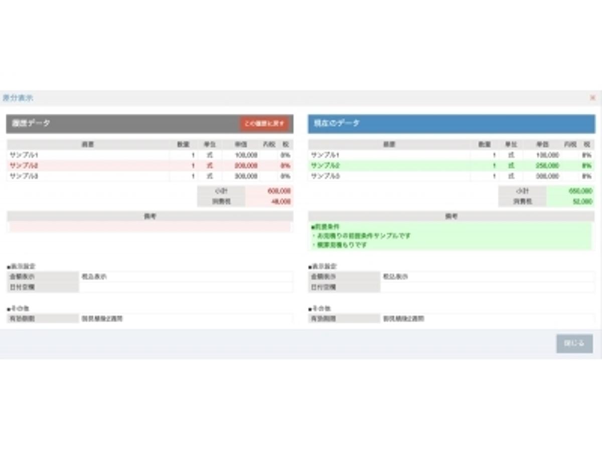 「【有料継続率99%】クラウド型業務・経営管理システム 「board(ボード)」が見積書・請求書等のバージョン管理機能をリリース」の見出し画像