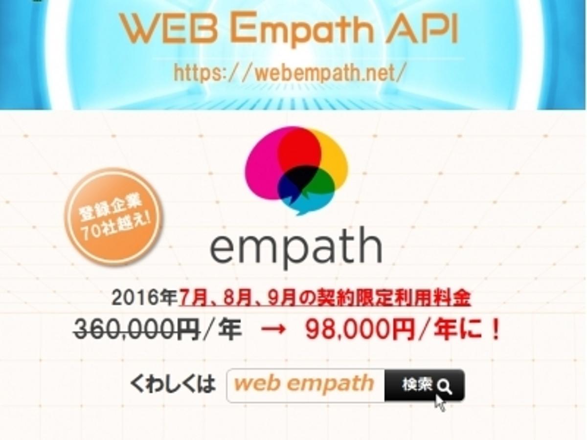 「スマートメディカルが国内初となる音声気分解析API、「Web Empath API」を7月から9月まで限定割引価格で提供開始」の見出し画像