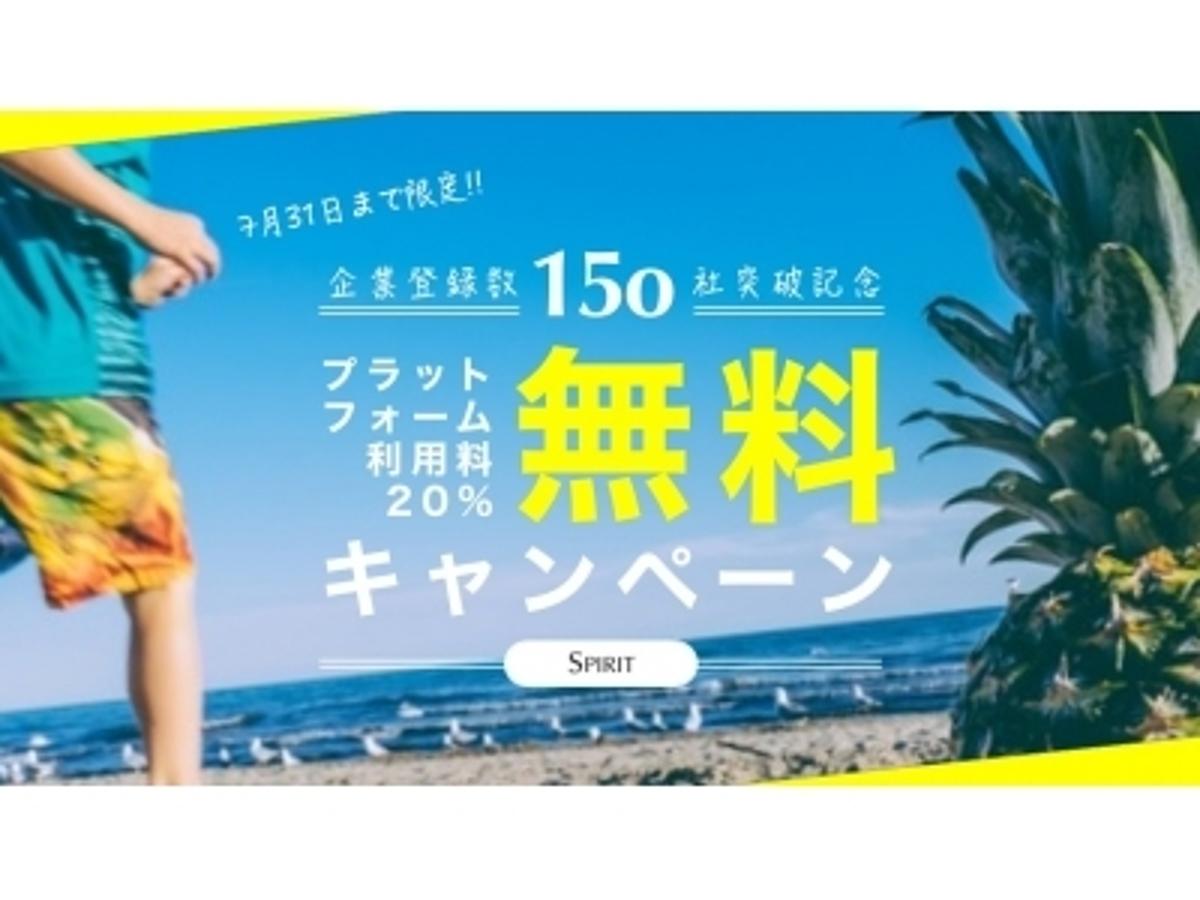 「SPIRIT企業アカウント150社突破記念!プラットフォーム利用料無料キャンペーン開始!」の見出し画像