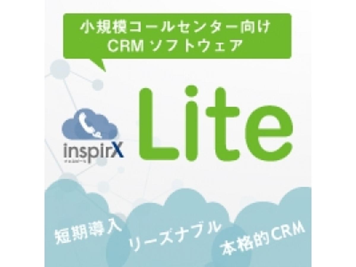 「小規模コールセンター向けCRMサービス「inspirX Lite (インスピーリ ライト)」提供開始のお知らせ」の見出し画像