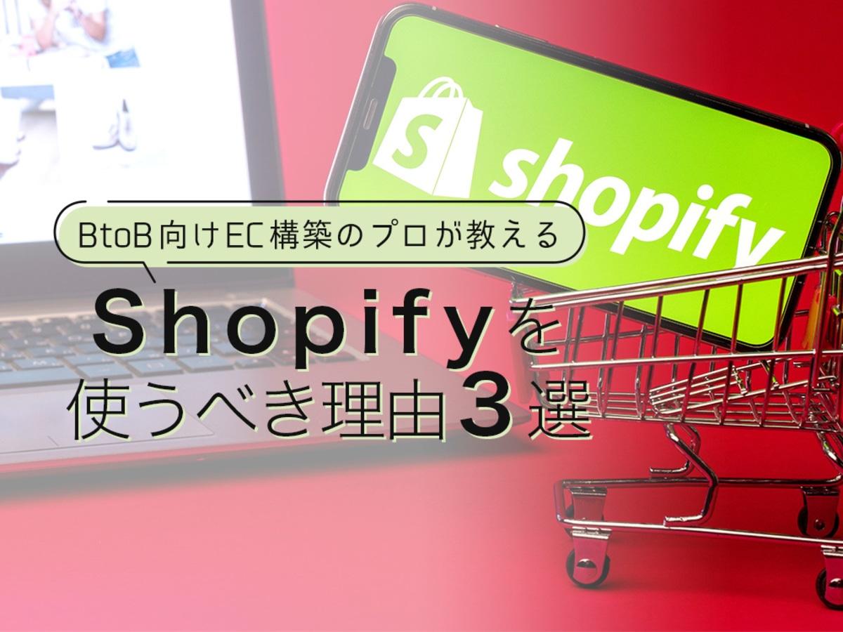 「Shopify(ショッピファイ)を活用すべき3つの理由とは?EC構築のプロが解説!」の見出し画像