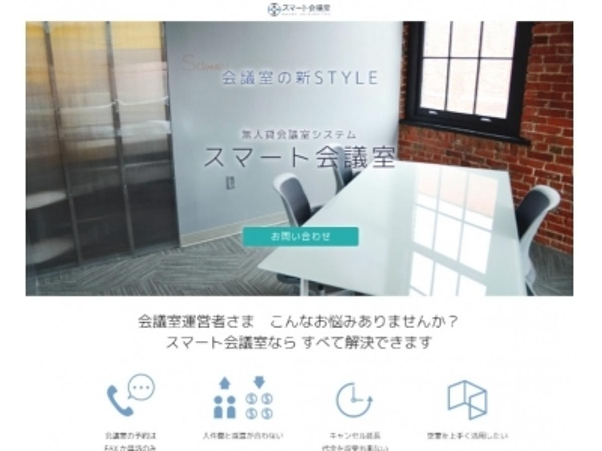 「IoT製品のスマートロックを活用した貸会議室運営システム『スマート会議室』をリリース」の見出し画像