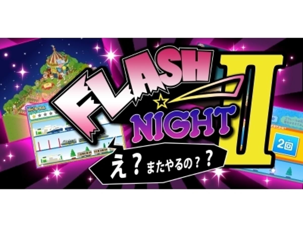「え?またやるの!?行く?どうする?でも今度はピザじゃなくておイモだよ……8/3(水)ゲームクリエイターのためのSpine勉強会「FLASH NIGHT II」開催」の見出し画像
