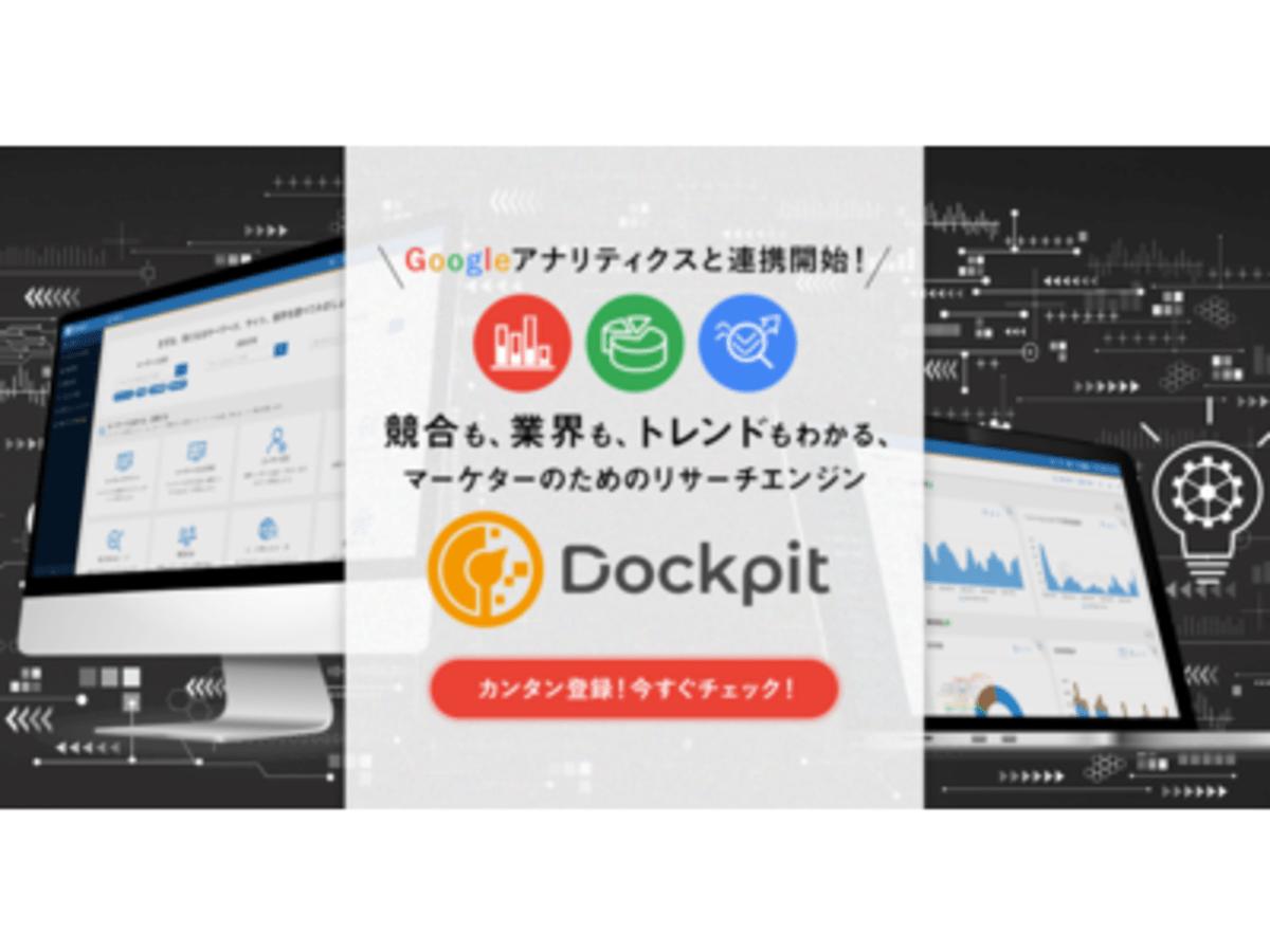 「たった一つのツールで3C分析できる「Dockpit」がGoogleアナリティクスと連携開始 直感的な操作性、見やすいグラフでGAデータを可視化」の見出し画像