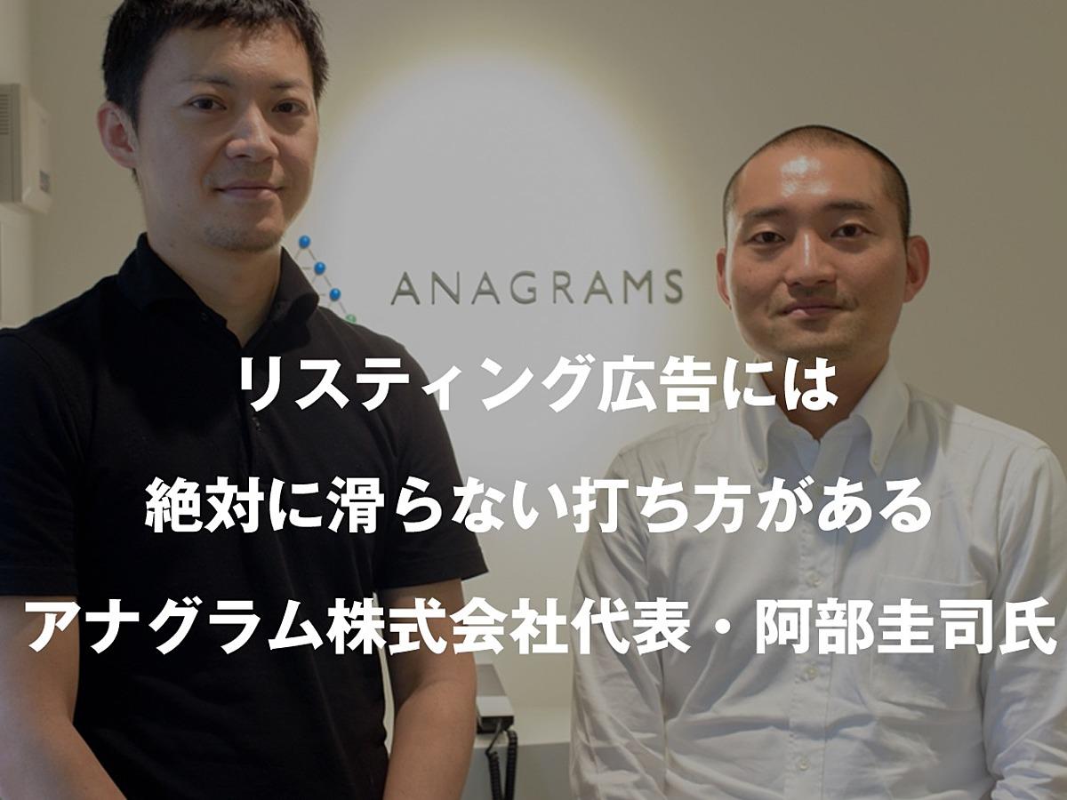 「リスティング広告には絶対に滑らない打ち方がある アナグラム株式会社代表取締役・阿部圭司氏【後編】」の見出し画像