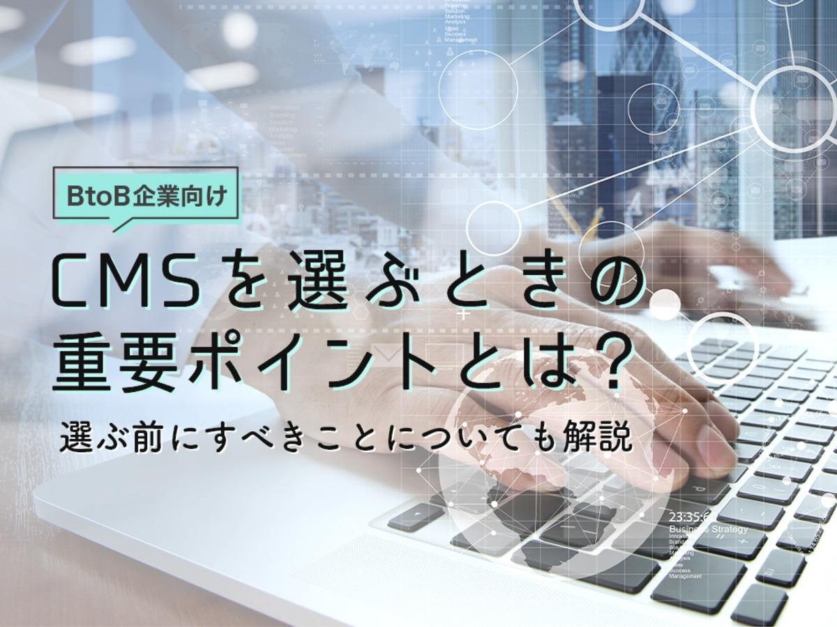 「【BtoB企業向け】CMSを選ぶときの重要ポイントを解説」の見出し画像