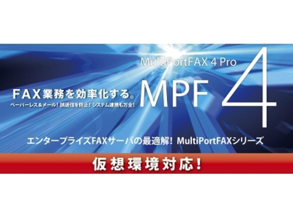 「多回線FAXサーバソフトウェアMultiPortFAX 4 Pro.の導入事例を追加!」の見出し画像