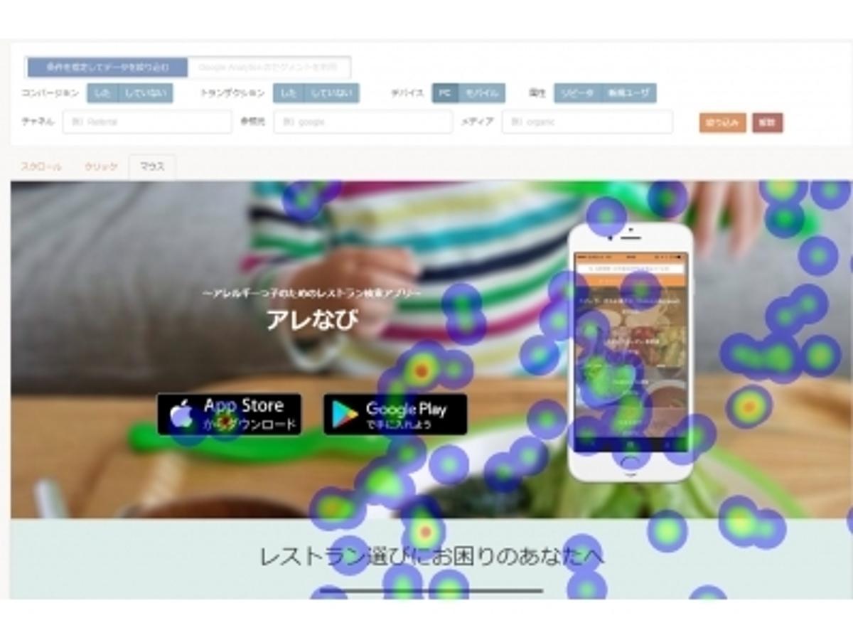 「オプトグループのテクロコ、LPを作成・公開できる「brick ランディングページ」にスマホアプリ向けの新テンプレートを追加。アプリのリーンスタートアップをすばやく低コストで実現」の見出し画像