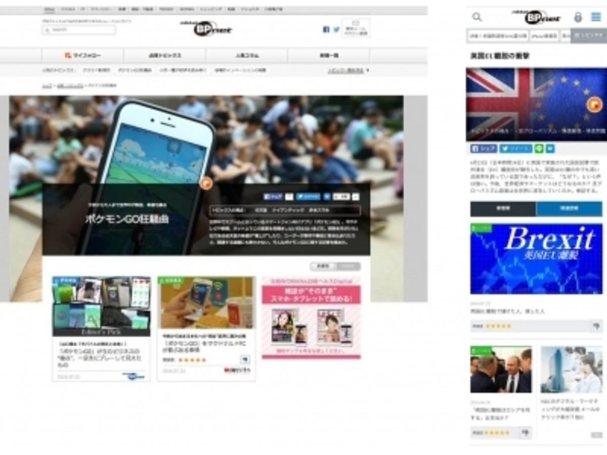 「nikkeiBPnetリニューアル!編集部×人工知能型エンジンのコラボでコンテンツ提供へ」の見出し画像