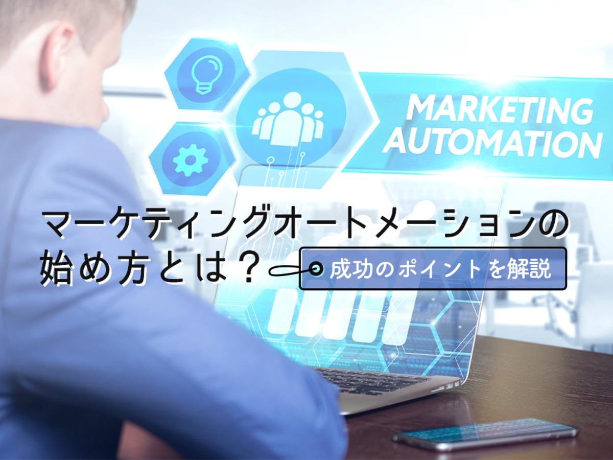 「集客や顧客育成を効率化!MA(マーケティングオートメーション)の始め方 」の見出し画像