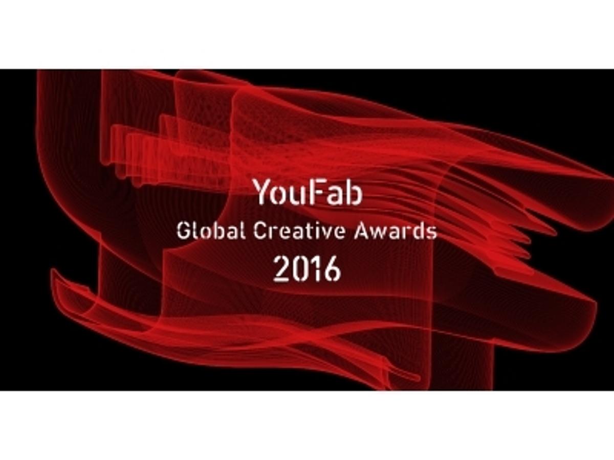 「デジタルファブリケーション領域のグローバルクリエイティブアワード「YouFab Global Creative Awards 2016」応募受付スタート」の見出し画像