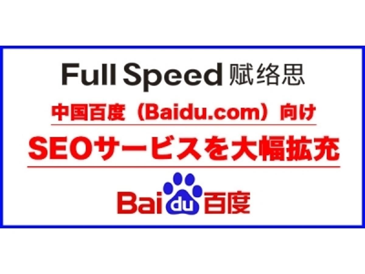 「フルスピード上海、中国百度(Baidu.com)向けSEOサービスを大幅拡充」の見出し画像