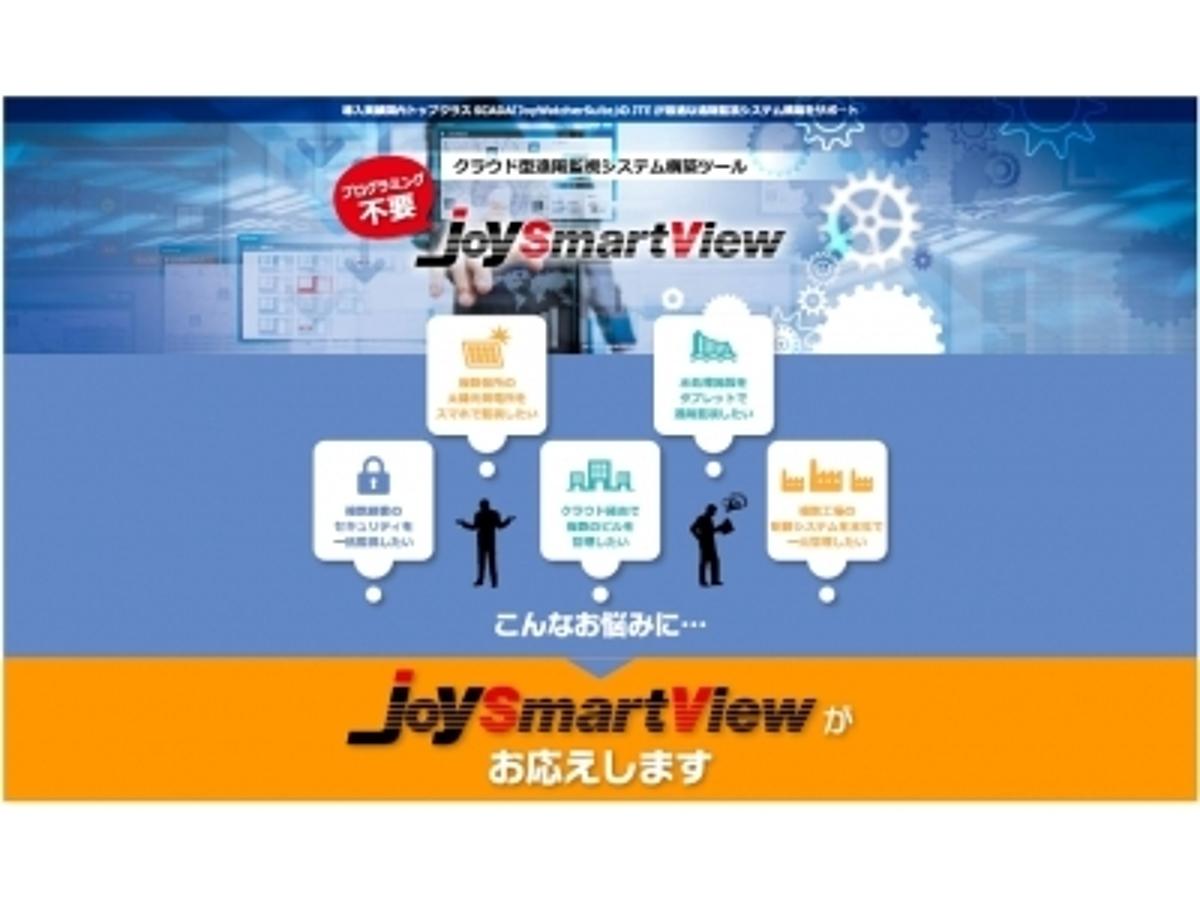 「クラウド型遠隔監視システム構築ツール「JoySmart View」発売」の見出し画像