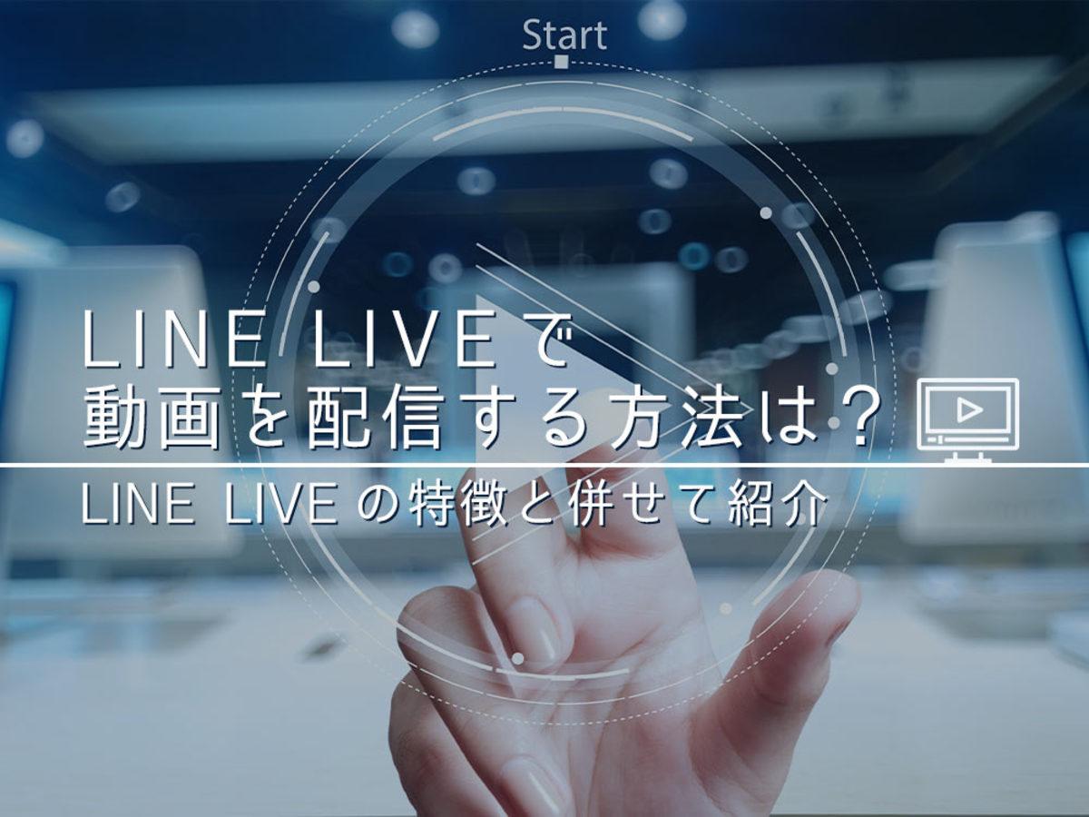 「「LINE LIVE(ラインライブ)」で動画を配信する方法とは?」の見出し画像