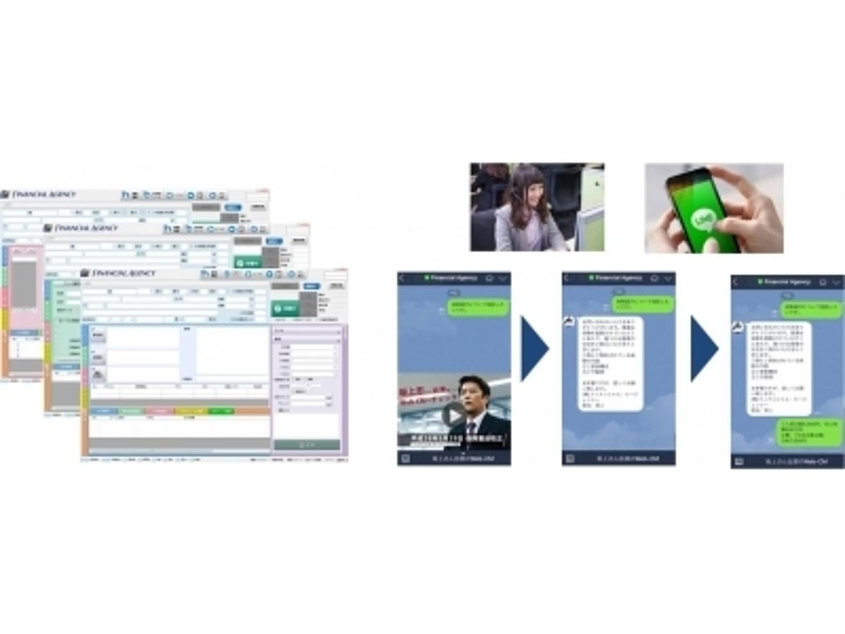 「デジタルソリューション事業への本格参入「オムニチャネル対応デジタルコンタクトセンターシステム」の外部提供開始」の見出し画像