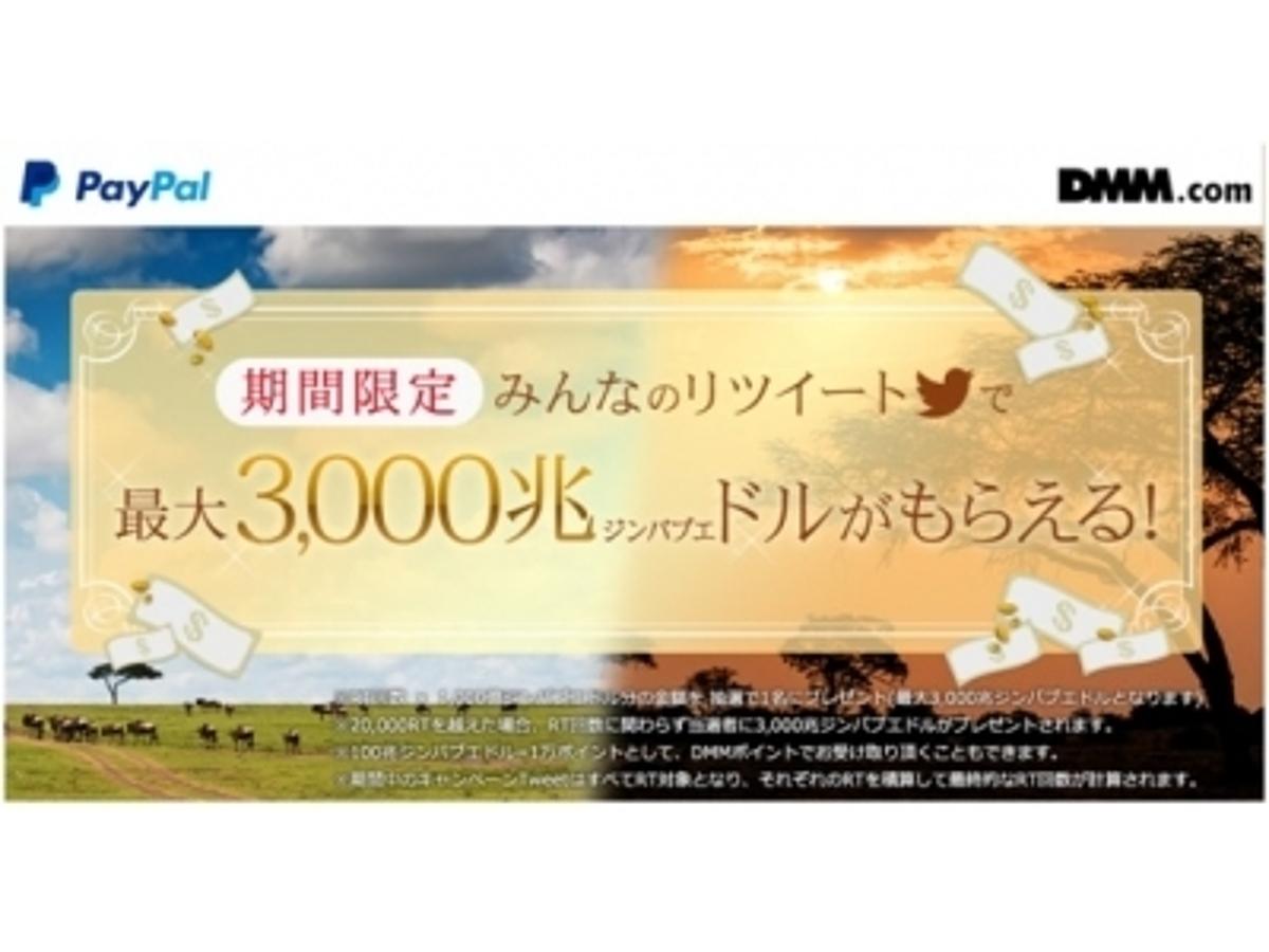 「DMM.com × ペイパル ポイントバックキャンペーンを実施!」の見出し画像