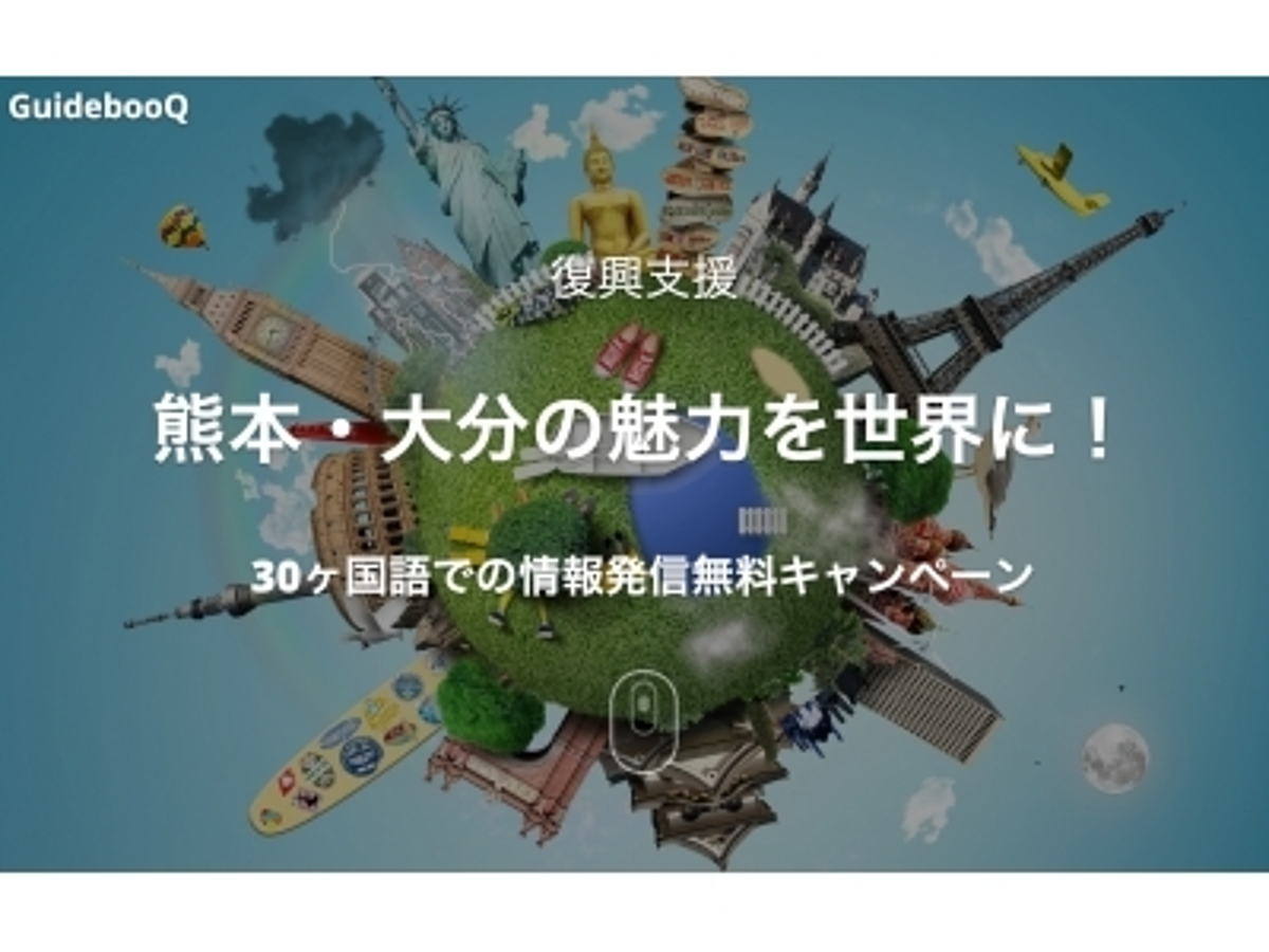 「熊本・大分の魅力を多言語で発信!多言語 Web 版ガイドブック「GuidebooQ」が無料で使える熊本地震復興支援キャンペーンのお知らせ」の見出し画像