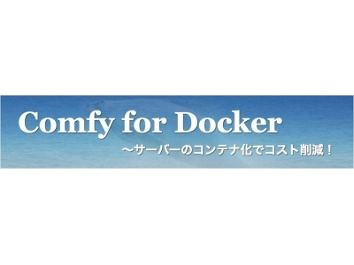 「SUPINF、Docker導入・運用サポートサービスComfy for Dockerの提供を開始」の見出し画像